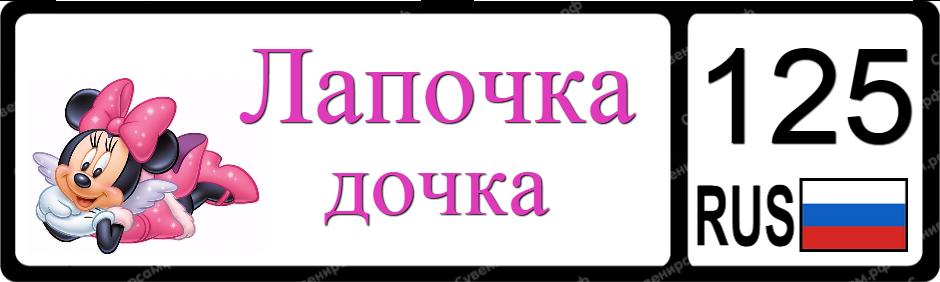 картинки с надписью лапочка