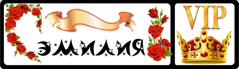 Месяцами, картинки с именем эмилия
