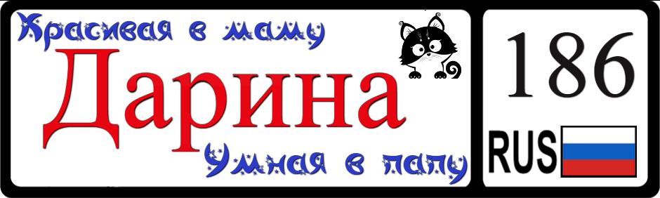 кошачьем семействе надпись дарина картинки лучших