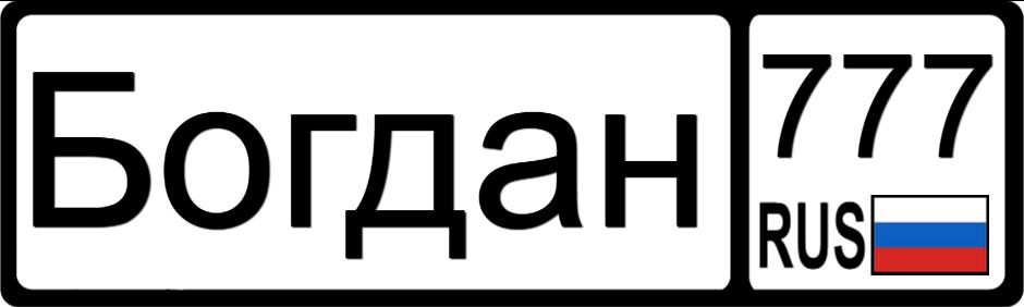 Первой, фото с надписью богдан