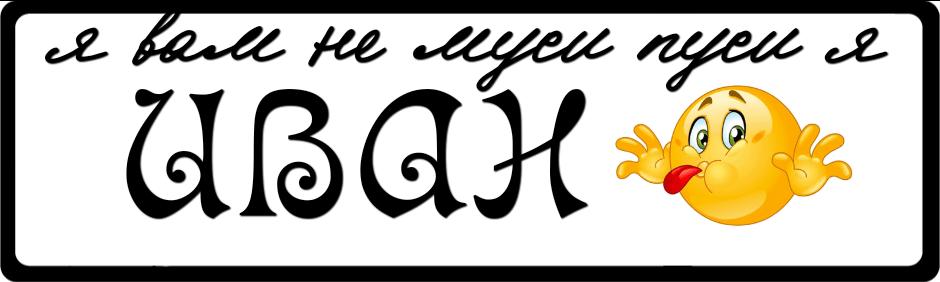 изготовим картинки иван надпись односельчане невесты восприняли